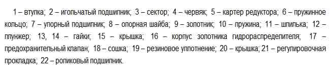 Устройство распределителя с редуктором К-701